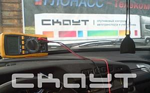 Весь сервисный транспорт Кавказского филиала ОАО «МегаФон» оснащен Системой ГЛОНАСС/GPS мониторинга СКАУТ