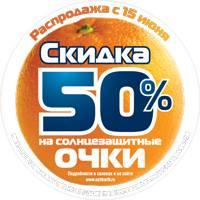 50% скидка на солнцезащитные очки в салонах оптики «Очкарик»
