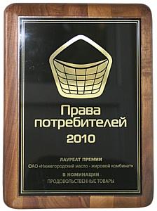 ����� ������������ - 2010