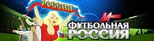 """Финал конкурса """"Мисс Футбольная Россия"""""""