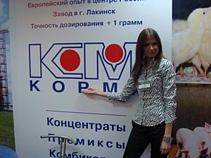 На выставке «Зерно-Комбикорма-Ветериария-2010» продукция компании ООО «Коудайс МКорма» была отмечена особым вниманием