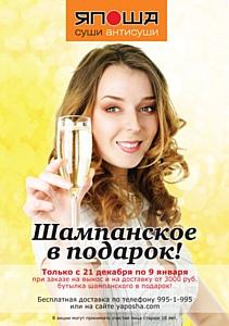 «Япоша» дарит шампанское к новому году