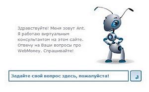 Муравей-помощник WebMoney