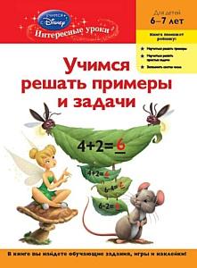 Disney и издательство «ЭКСМО» представляют серию обучающих книг «Disney: Интересные уроки»