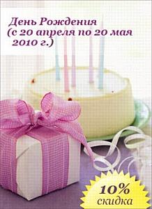 Акция в честь Дня Рождения бюро переводов «ТрансЛинк»