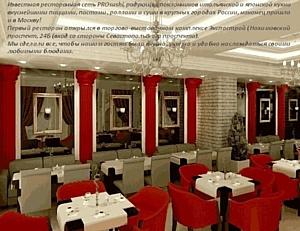 Первый ресторан ProSushi открылся в Москве