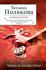 Новая книга Татьяны Поляковой