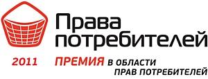 Церемония награждения лауреатов Премии «Права потребителей и качество обслуживания» - 2011