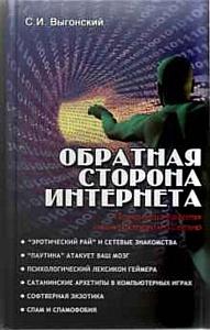 """Книга """"Обратная сторона Интернета: психология работы с компьютером и сетью"""""""