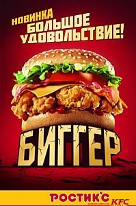 Биггер от РОСТИК'C-KFC. Большое удовольствие