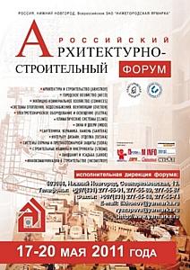 Офисные перегородки «Астарта престиж» в Нижнем Новгороде