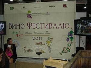 ��������� ������ ��������� ��������� � ������� - Wine Fest
