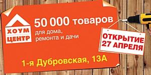 Уникальное открытие в центре Москвы!