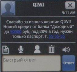 Новый рекламный инструмент - легальная СМС рассылка через терминалы оплаты QIWI