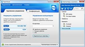 TeamViewer® выпускает beta-версию TeamViewer 7