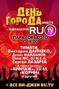 Телеканал RU.TV поздравит москвичей в День города звездным концертом