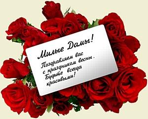 Поздравления и подарки девушкам к 8 Марта в интернет магазине TipTopBag.ru