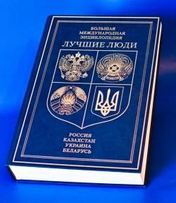 Коллектив института  «Сахалингражданпроект» включен в энциклопедию  «Лучшие люди России»