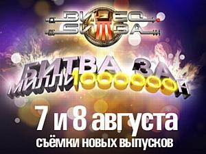 """Приглашение на съёмки программы """"ВидеоБитва"""" СТС"""