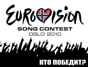 Евровидение-2010: Кто победит?