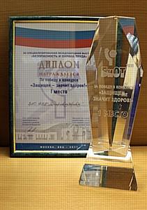 Компания «Энергоконтракт» заняла первое место в конкурсе «Защищен – значит, здоров!»