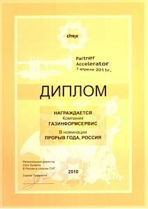 Компания «Газинформсервис» получила награду на форуме Citrix Partner Accelerator 2011 в номинации «Прорыв 2010 года, Россия»