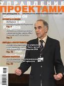 Вышел новый номер журнала УПРАВЛЕНИЕ ПРОЕКТАМИ N 4-2010