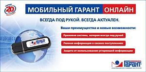 """Компания """"Гарант"""" выпустила новую разработку - Мобильный ГАРАНТ онлайн"""
