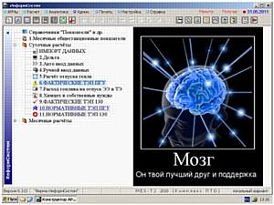 ИнформСистем: Интеллектуальная MES-Система «MES-T2 2010» для электростанций