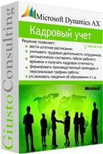 Giusto Consulting: ����������� ������ ������� ��������� ���� � ������� ���������� ����� �� ���� Microsoft Dynamics AX 2009