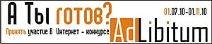 "MUZONA.RU представляет: интернет - конкурс духовиков и ударников ""Ad Libitum"""