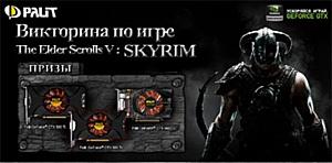 Palit � NVIDIA ��������� � ������ �������� �� �������� ���� The Elder Scrolls V: Skyrim
