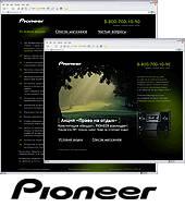 Web.Techart разработал промо-сайт рекламной акции компании Pioneer