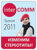 Объявлен старт премии InterComm–2011