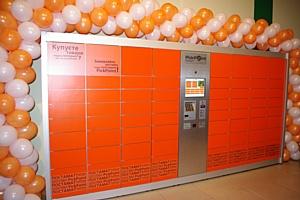Первые Постаматы установлены в Украине - сеть PickPoint вышла за границы России!