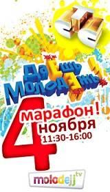 Телеканал СТС представляет марафон «ДаЁшь молодЁжь»