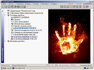 ИнформСистем: MES-Система «MES-T2 2010» это не программа, а мировоззрение для электростанций