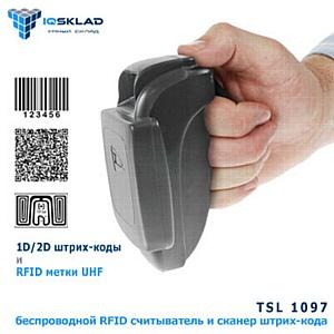 IT-интегратор IQSKLAD представляет новые RFID-считыватели для чтения UHF RFID-меток
