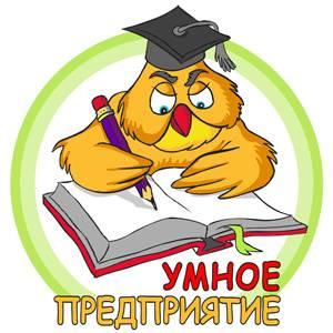 Линейка учебных курсов «Умное предприятие» для УПП 1.3