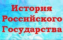 История Российского государства – загрузилась