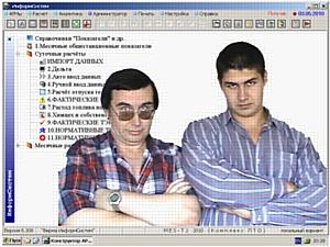 ИнформСистем: Новая Инновационная MES-Система «MES-T2 2010» для электростанций