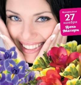 На День Матери 27 ноября голландские селекционеры  считают лучшими цветами Ирис и Фрезию