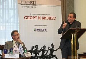 """Конференция """"Спорт и бизнес"""" - актуальные вопросы развития спортивной индустрии"""