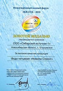FAMILY spring награждена золотой медалью международного водного форума ЭКВАТЭК-2010