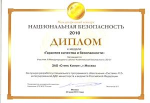 Компания «Стинс Коман» получила диплом «За лучшую разработку программного обеспечения Система 112» в рамках Международного Салона «Комплексная безопасность 2010»