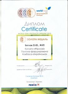 ТМ «Добра Вечеря» принимает участие в конкурсе «WORLD SEMI-PRODUCTS UKRAINE 2011»