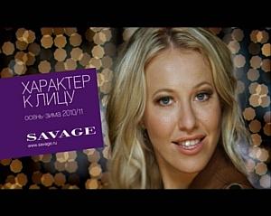 SAVAGE: видеоролик «с характером»