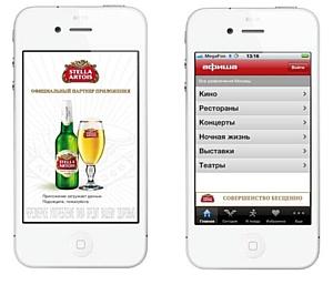Stella Artois � ����������� ������� ���������� ������ ��� iPhone