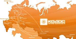 Роад-шоу КОДОС – новый формат обучения в Вашем городе