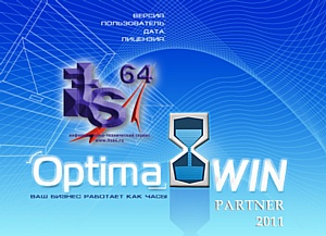 ������� ���������� ������ ���������� ��������������� �������� OptimaWIN ITS64